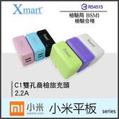 ◆Xmart C1 雙孔商檢2.2A USB旅充頭/充電器/小米 MIUI Xiaomi 小米平板