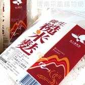 【池上鄉農會】養生糙米麩300g