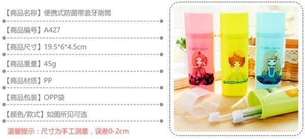 [協貿國際]  便攜式防菌帶蓋牙刷筒洗漱用品收納盒 (5個價)