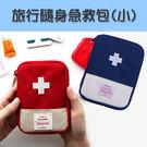【旅行隨身急救包-小】2入組 兩色一次擁有 藥物整理袋 3C收納包 隨身萬用包 護照包 [百貨通]