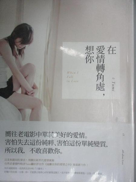 【書寶二手書T9/一般小說_GH5】在愛情轉角處,想你_yum i