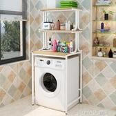 洗衣機置物架 衛生間滾筒洗衣機上方架子陽台洗衣櫃收納台落地式 NMS 樂活生活館