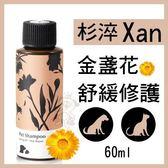 *WANG *杉淬Xan 》金盞花舒緩修護寵物洗毛精60ml