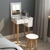 化妝櫃  小型折疊臥室化妝台迷你少女省空間50cm小戶型鏡子可隱藏