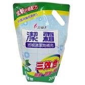 潔霜地板清潔劑補充包-檸檬香2000gm【愛買】