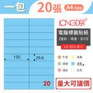 【龍德 longder】三用電腦標籤紙 20格 LD-833-B-C  藍色 1包/20張  影印 雷射 噴墨 貼紙 公司貨