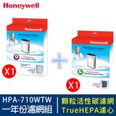 Honeywell HPA-710WTW一年份原廠濾網組 (內含HRF-Q710 + HRF-L710)