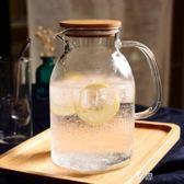 耐熱玻璃茶壺冷水壺大容量涼水壺開水壺飲料扎壺果汁壺 享購