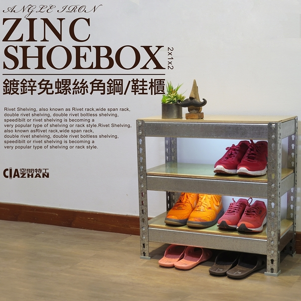 收納椅 穿鞋椅 拖鞋架 鞋架鞋櫃【空間特工】 鞋盒 三層架 鍍鋅角鋼架(2x1x2尺_3層) SBZ23