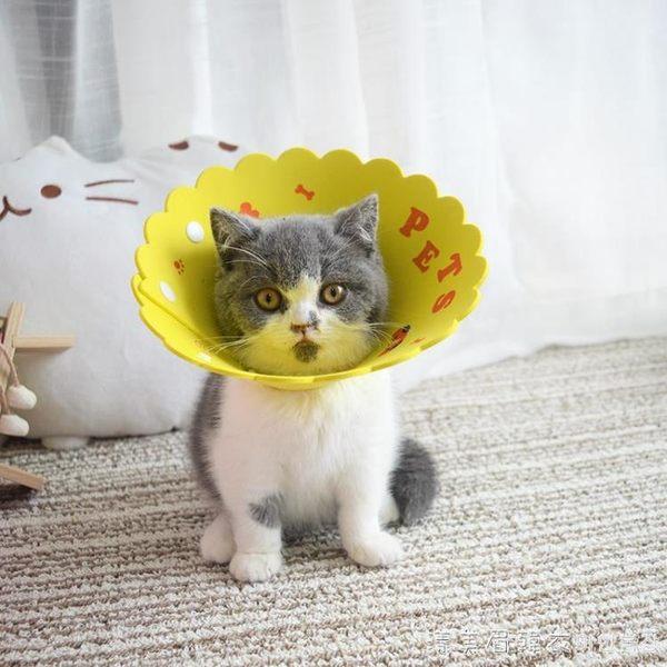 伊麗莎白圈貓項圈寵物脖圈 貓咪防咬防抓驅蟲寵物頭套卡通型 漾美眉韓衣