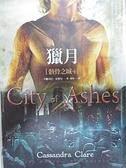 【書寶二手書T6/一般小說_GC3】獵月-骸骨之城4_卡珊卓拉‧克蕾兒