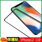 iPhone 12 iPhone12 Pro 6.1吋/iPhone 12 Pro Max 6.7吋 11D冷雕曲面滿版全覆蓋 鋼化玻璃膜保護貼