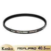 【南紡購物中心】Kenko REAL PRO PROTECTOR 40.5mm防潑水多層鍍膜保護鏡