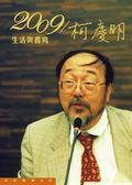 2009/柯慶明