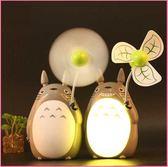 小型龍貓USB 風扇 卡通電扇迷妳靜音充電家用學習學生臺燈夜燈【E 起購】