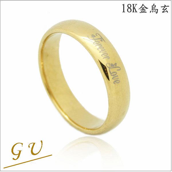 【GU】W43b 男友女友生日禮物情侶對戒鎢鋼戒指 GresUnic Agloce 愛永恆18K金烏玄戒指 女