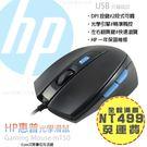 贈滑鼠墊 附發票 HP M150 Microsoft MacOS適用 USB 有線 電腦 光學 滑鼠 鼠標 隨插即用