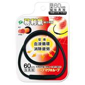 易利氣磁力項圈黑色60cm【康是美】