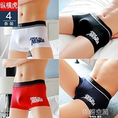 4條冰絲男士內褲男夏天透氣平角褲莫代爾超薄夏季真絲無痕四角褲