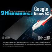 LG / Google Nexus 5X 平板鋼化玻璃膜 螢幕保護貼 0.26mm鋼化膜 2.5D弧度 9H硬度