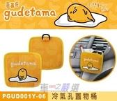 車之嚴選 cars_go 汽車用品【PGUD001Y-06】日本蛋黃哥 不想動~系列 汽車冷氣出風口置物掛袋