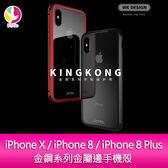 (預購)REMAX iPhone X / iPhone 8 / iPhone 8 Plus 金鋼系列金屬邊手機殼簡約設計經典色系永不過時