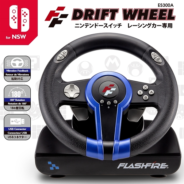 Switch周邊 富雷迅 FlashFire ES300A DRIFT WHEEL 極速精靈方向盤【玩樂小熊】