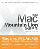 (二手書)Mac OS X Mountain Lion 使用手冊