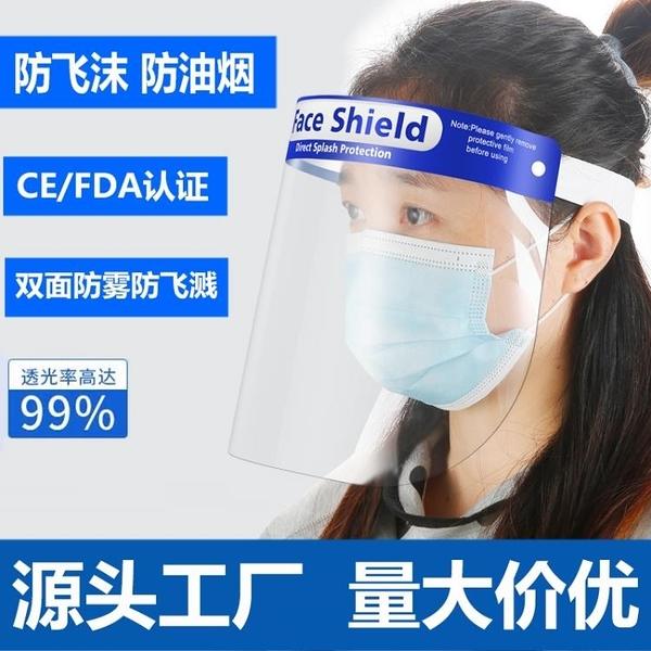 防護面罩防護眼防飛沫罩雙面防霧透明高清面屏廚房做飯防油濺油煙 防護用品