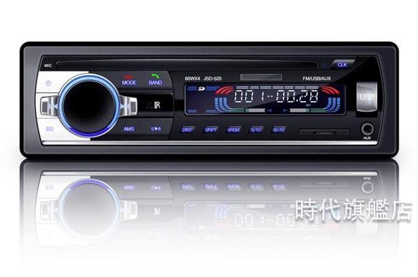 車載播放器12V 24V通用貨車載MP3播放器藍芽音響收音機代五菱汽車CD主機DVD全館免運XW