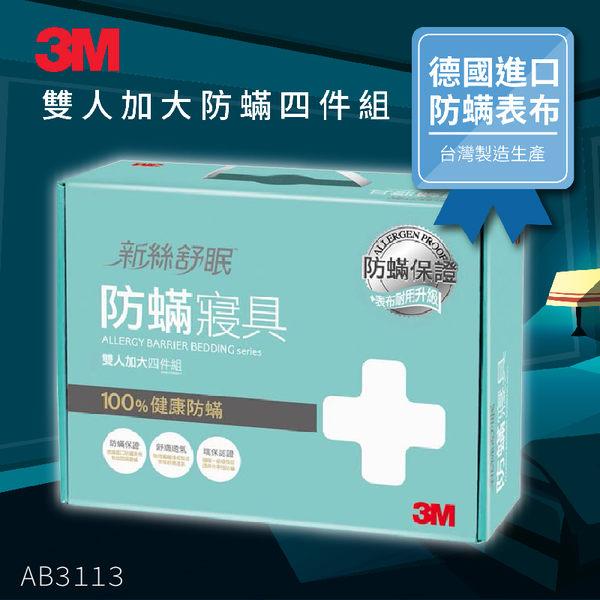 【嚴選防螨寢具】 3M 防蹣寢具 雙人加大 四件組 AB-3113(含 枕套 被套 床包套) 另有 單人/雙大/特大