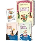 給孩子的中國神話故事(神仙來了&仙界大作戰.全彩上下兩冊守護贈品版)