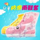 【防水】(可超取)兒童防滑雨鞋套~雨衣 雨鞋 兒童鞋套 拉鍊縮口