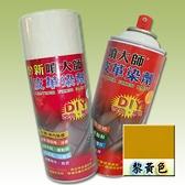 (梨黃色X1)噴大師萬用皮革染劑 皮革褪色、皮革染色、皮革補色、沙發染色、汽車皮椅染色
