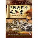 中國近百年屈辱史DVD...