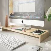 實木電腦顯示器台式屏幕增高架辦公室墊高底座桌面鍵盤收納置物架