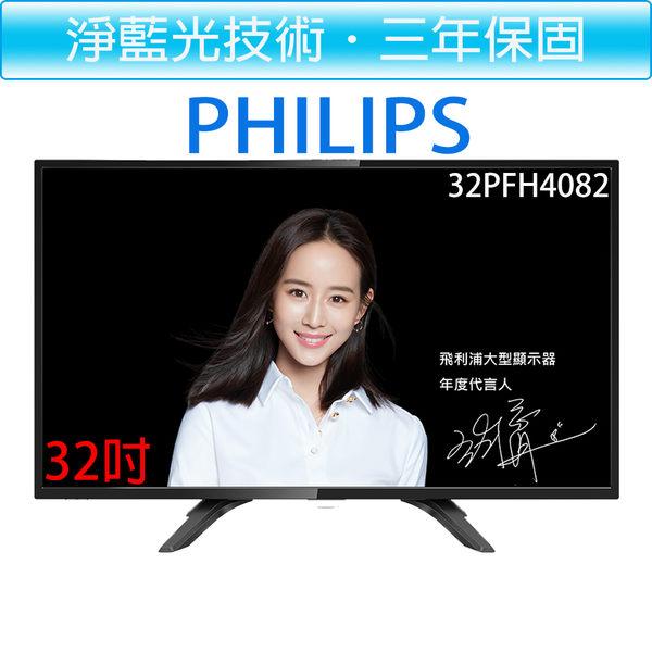 飛利浦PHILIPS 32吋淨藍光液晶顯示器+視訊盒 32PFH4082