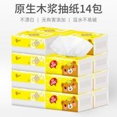 雪亮原木抽紙 14包整箱實惠裝紙巾家用衛生紙特價面巾餐巾紙