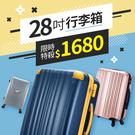 限量促銷 行李箱 旅行箱 28吋 大容量...