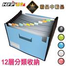 7折 HFPWP 12層風琴夾可展開站立+名片袋 版片加厚 PP F41295-SN