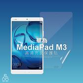 亮面 保護貼 華為 MediaPad M3 8.4 保貼 軟膜 一般亮面 螢幕貼 平板 膜 HUAWEI 貼膜