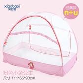 笑巴喜兒童床蚊帳蒙古包新生兒童寶寶蚊帳罩通用有底可折疊·樂享生活館liv