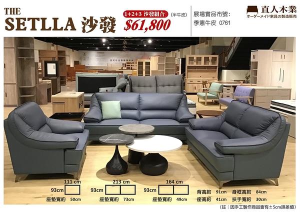 日本直人木業-STELLA系列 設計師款訂製沙發(1+2+3人座)
