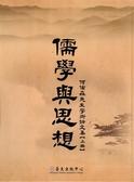 (二手書)儒學與思想-何佑森先生學術論文集﹝上冊﹞