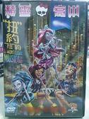 影音專賣店-B31-110-正版DVD*動畫【精靈高中:扭約扭約/Monster High: Boo York, Bo】
