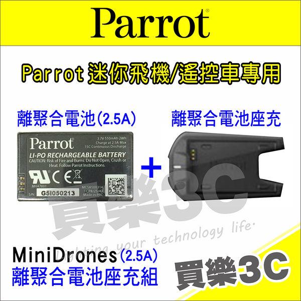Parrot Cargo / Night / Spider / Sumo 迷你飛機/遙控車專用,MiniDrones 離聚合電池座充組