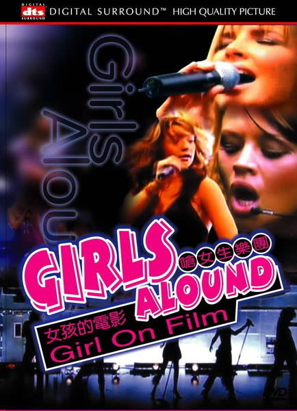 嗆女生合唱團  女孩的電影 DVD (購潮8)