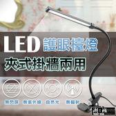 『潮段班』【VR000706】護眼LED檯燈 三段式調光 USB充電夾子檯燈 閱讀燈 床頭燈 小夜燈 檯燈