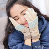 韓版潮春秋可愛觸屏薄款針織毛線手套女短款兩用拼色冬天加厚 町目家