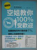 【書寶二手書T1/心理_ZAG】空姐教你100%受歡迎_圖解版_松澤萬紀